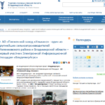 """АО ПЗ """"Илькино"""", Владимирская область"""