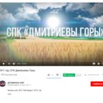 """СПК ПЗ """"Дмитриевы горы"""", Владимирская область"""