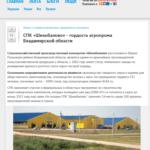 """СПК """"Шихобалово"""" № 27 в """"ТОП-50"""" Владимирская область"""